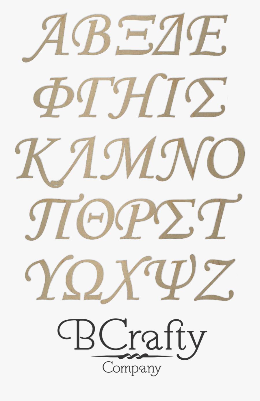 Transparent Greek Letters Clipart - Monotype Corsiva Font Greek, Transparent Clipart
