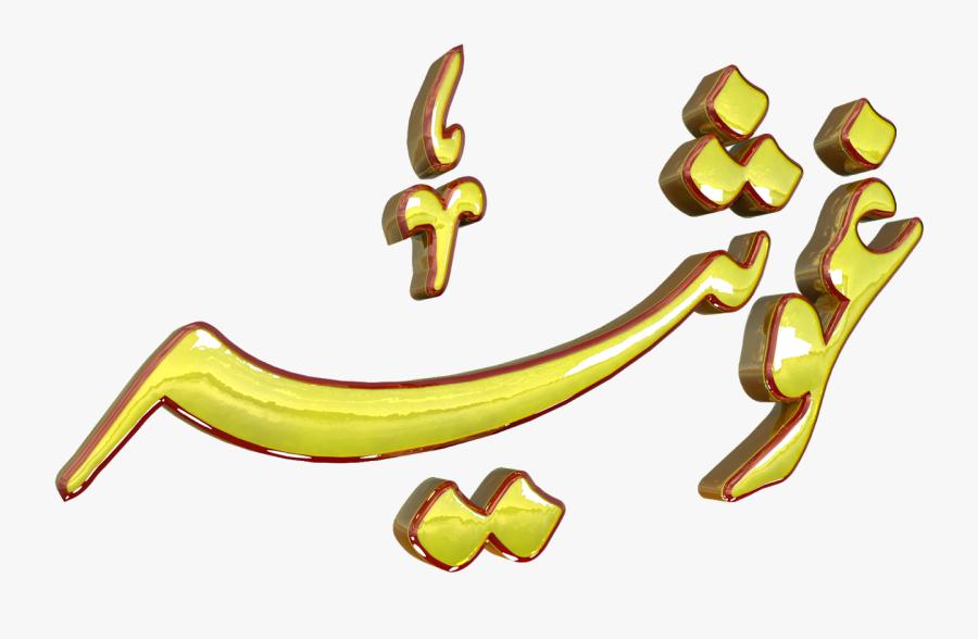 Ghosia Urdu 3d Text Calligraphy Faiz Nastaliq Png File - Calligraphy Urdu Design, Transparent Clipart