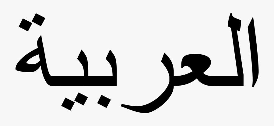 Arabic In Arabic Language, Transparent Clipart