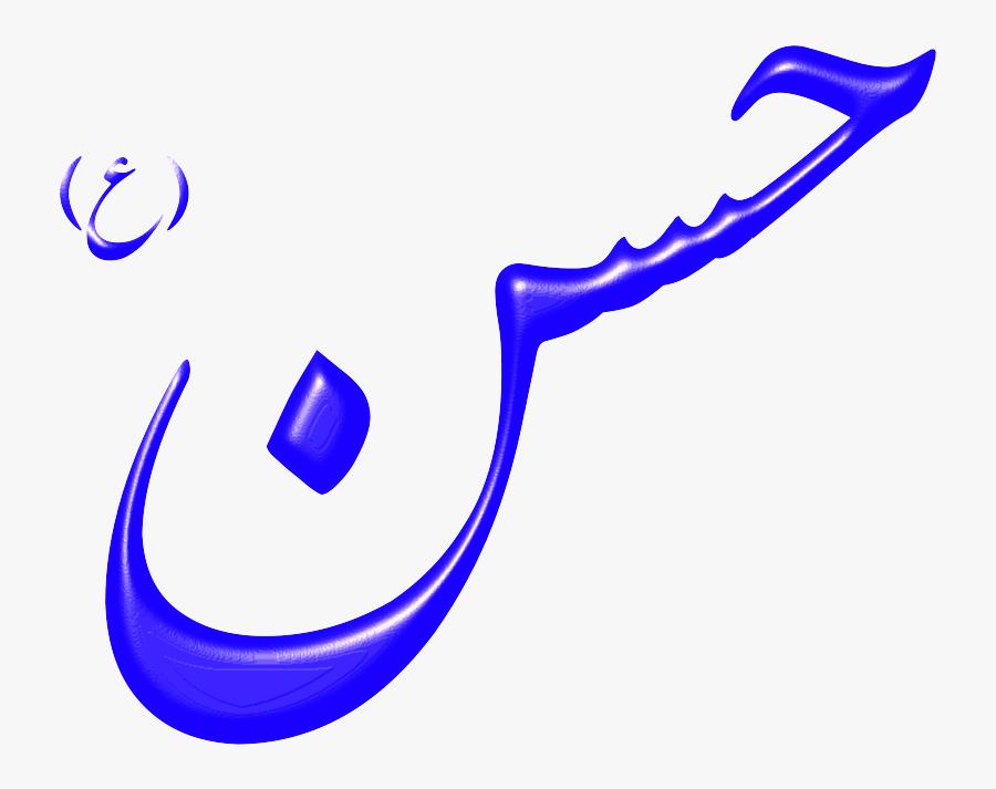 Alinn Imam Hasan-as - Hasan In Arabic Calligraphy, Transparent Clipart