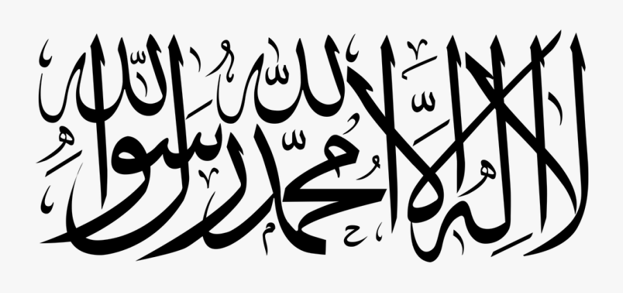 Kazakhstan Hosting Arab Calligraphy Expo - First Pillar Of Islam Shahadah, Transparent Clipart