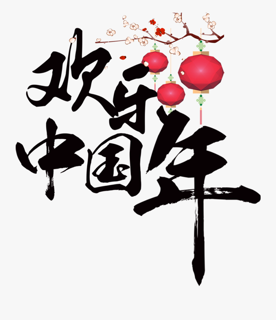 Transparent Chinese New Year Lanterns Clipart - Chinese New Year, Transparent Clipart