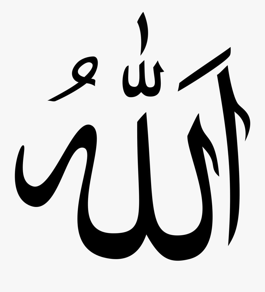 Islam Allah Clipart - Allah Clipart, Transparent Clipart