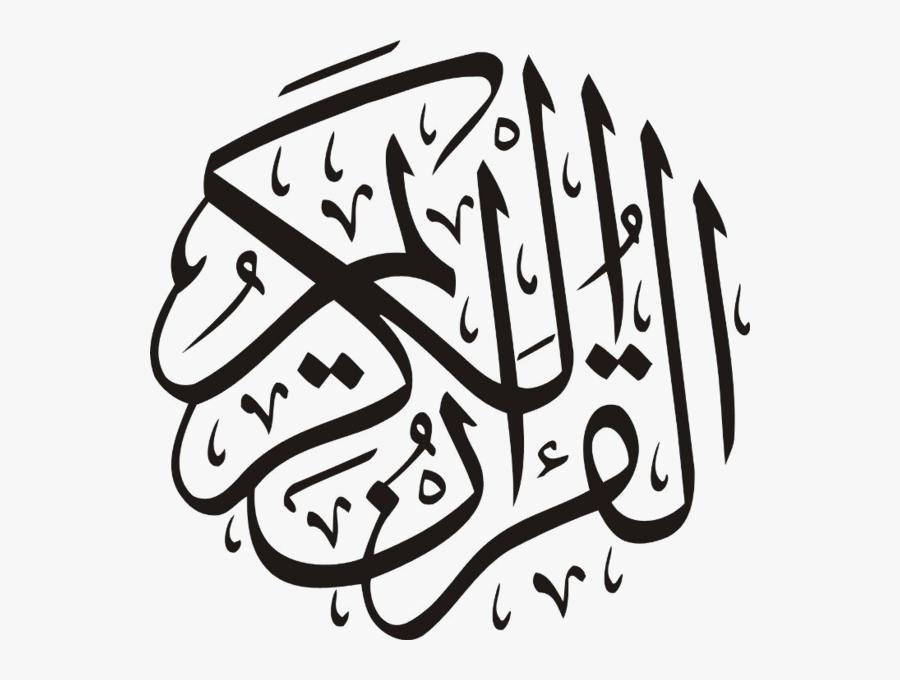 Islam Png File - Al Quran Al Kareem Calligraphy, Transparent Clipart