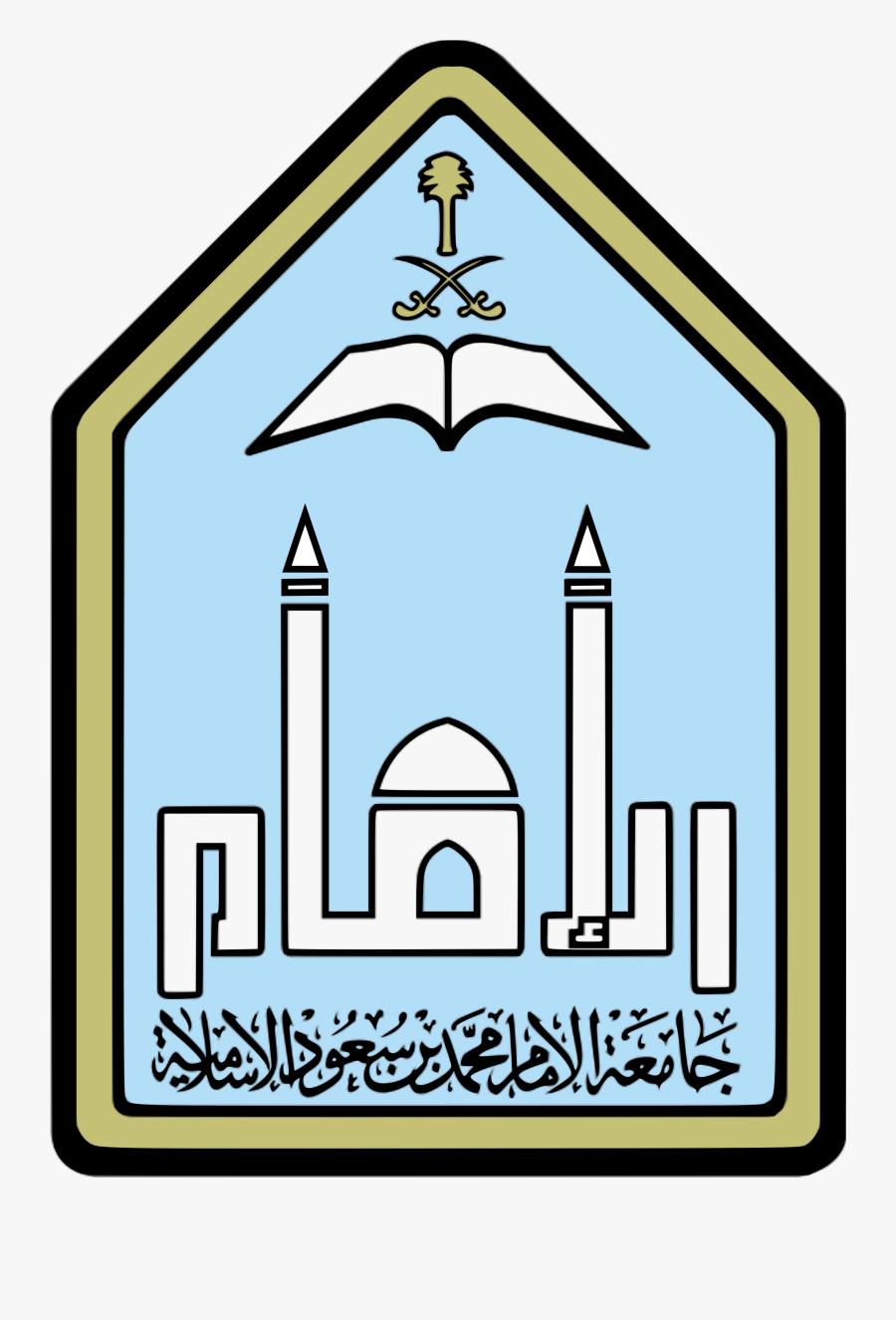 Islam Clipart Imam - Imam Muhammad Ibn Saud Islamic University, Transparent Clipart