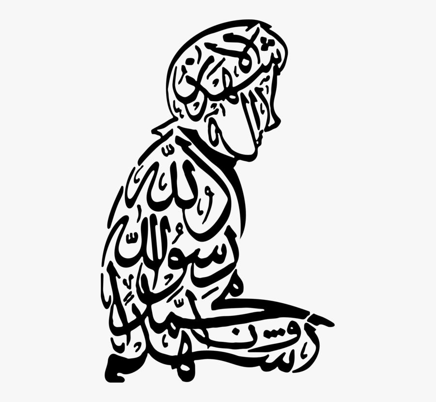 Transparent Salat Clipart - Shahada Calligraphy, Transparent Clipart