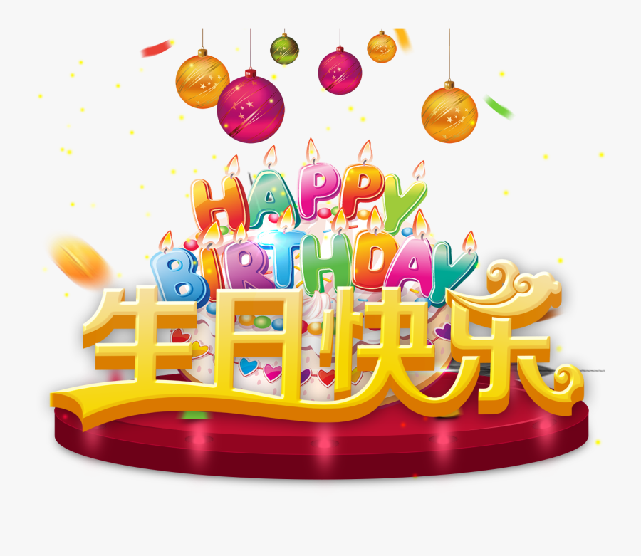 Clip Art Cake To You Posters - 3d Happy Birthday Png, Transparent Clipart