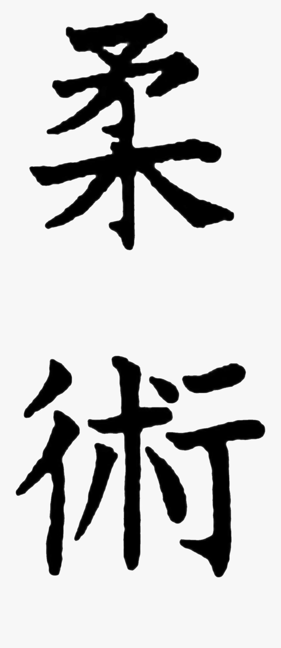 "Ju Jitsu Literally Meaning The ""art Of Softness - Jiu Jitsu Japanese Writing, Transparent Clipart"