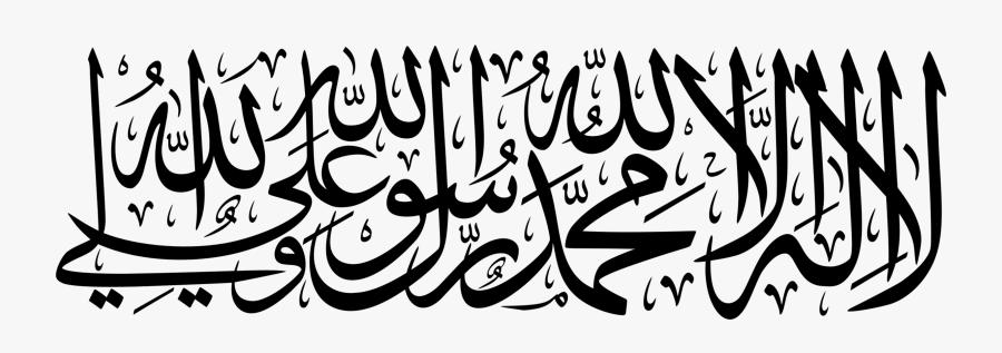 Visual Arts Calligraphy Art La Ilaha Illallah Muhammadur Rasulullah Vector Free Transparent Clipart Clipartkey