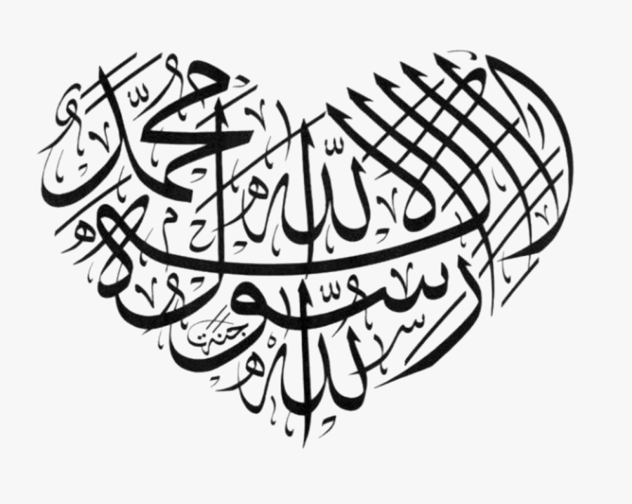 Allah Drawing Quran For Free Download - Round Shape Arabic Calligraphy, Transparent Clipart