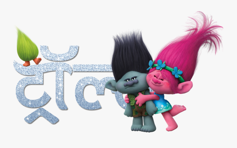 Trolls Poppy And Branch Png, Transparent Clipart