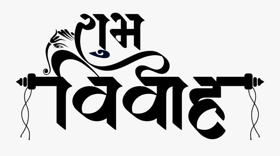Shubh Vivah Clipart Png, Transparent Clipart