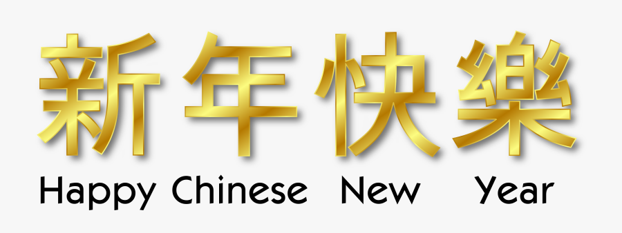 Chinese New Year Png Picture - Happy Chinese New Year Word, Transparent Clipart