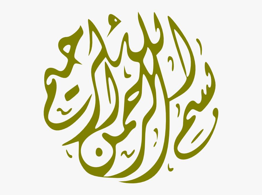 Arabic - Clipart - Bismillah Calligraphy In Arabic, Transparent Clipart