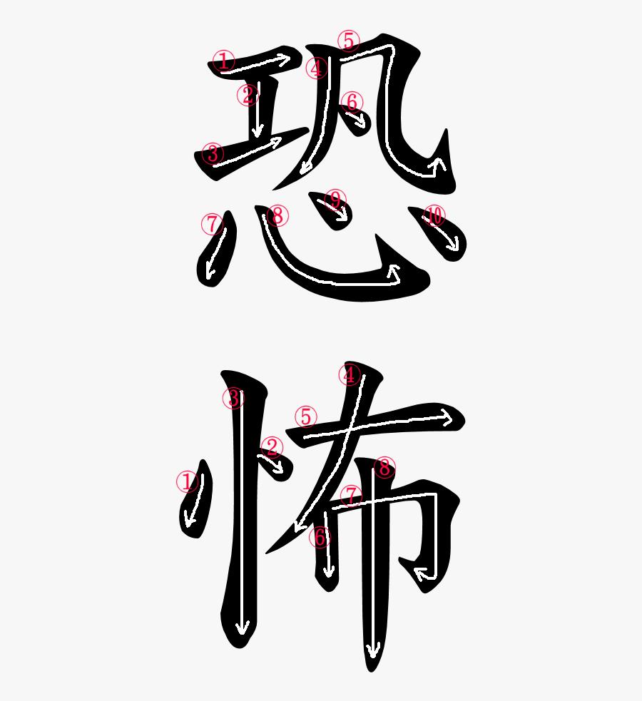 Stroke Order For 恐怖 - Strength Kanji Stroke Order, Transparent Clipart