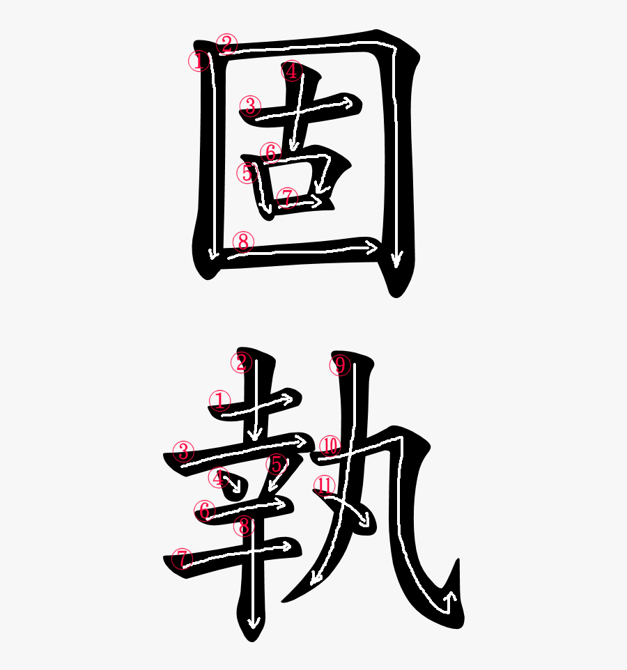 Kanji Stroke Order For 固執 Clipart , Png Download - Japanese Symbol For Persistence, Transparent Clipart