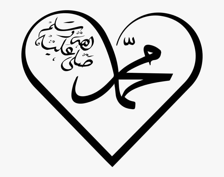Prophet Muhammad Name Png Muhammad Image In Heart Free