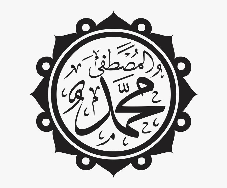 Prophet Muhammad Name Transparent Allah Muhammad Png Hd
