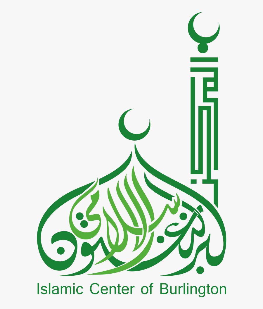 Mosque Clipart Islamic School - Muslim Logo In Png, Transparent Clipart
