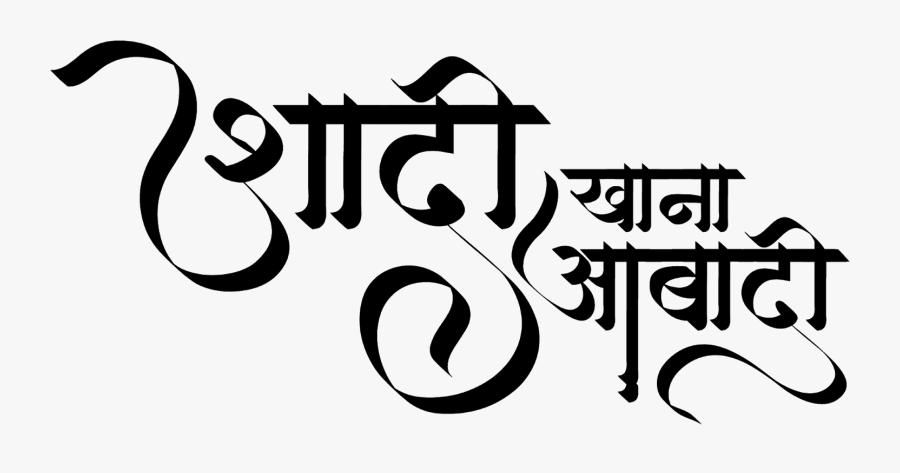 Islam Symbol Name - Muslim Wedding Clipart Png, Transparent Clipart