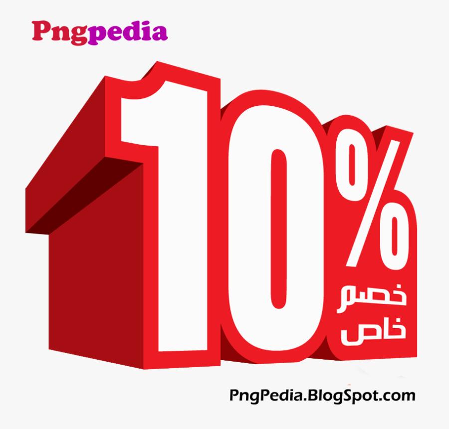 10% Discount Png Percent Arabic خصم خاص - 10 Discount Png, Transparent Clipart