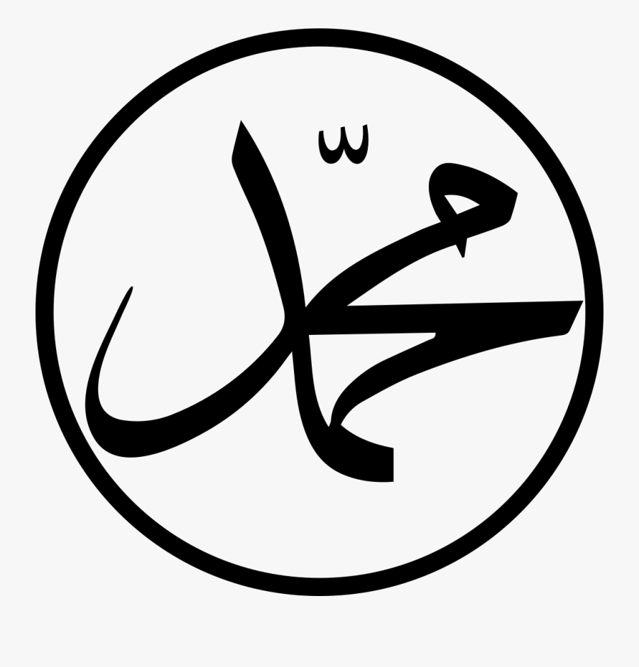 File - Muhammad Calligraphy - Svg - Calligraphy Muhammad, Transparent Clipart