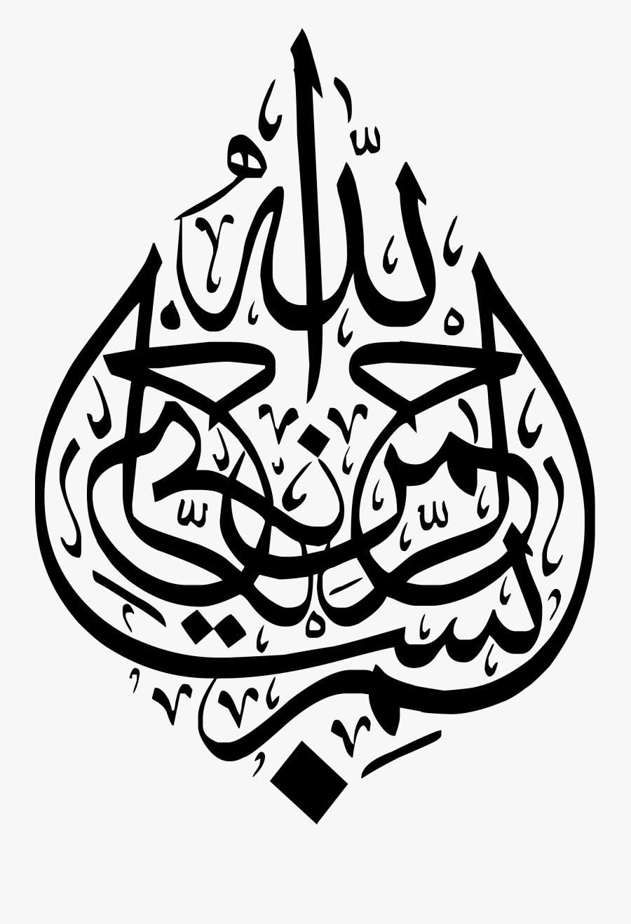 Bismillah Islamic Calligraphy Png, Transparent Clipart