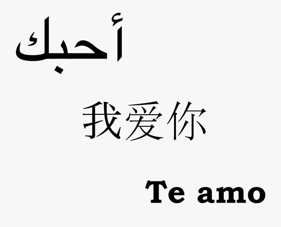Clip Art Mr Arrogant Forever So - Love You In Arabic Language, Transparent Clipart