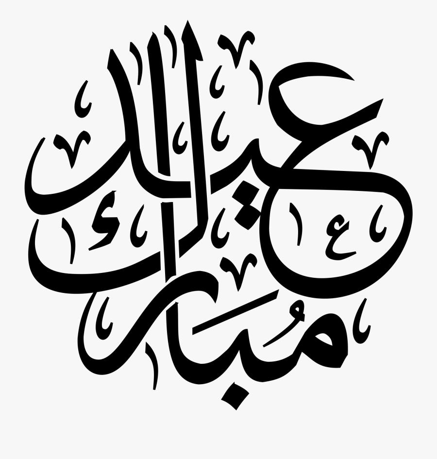 Mubarak Ramadan Al Adha Eid Al Fitr Calligraphy Arabic - Transparent Eid Mubarak Png, Transparent Clipart