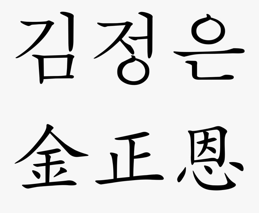 Kim In Korean Characters, Transparent Clipart
