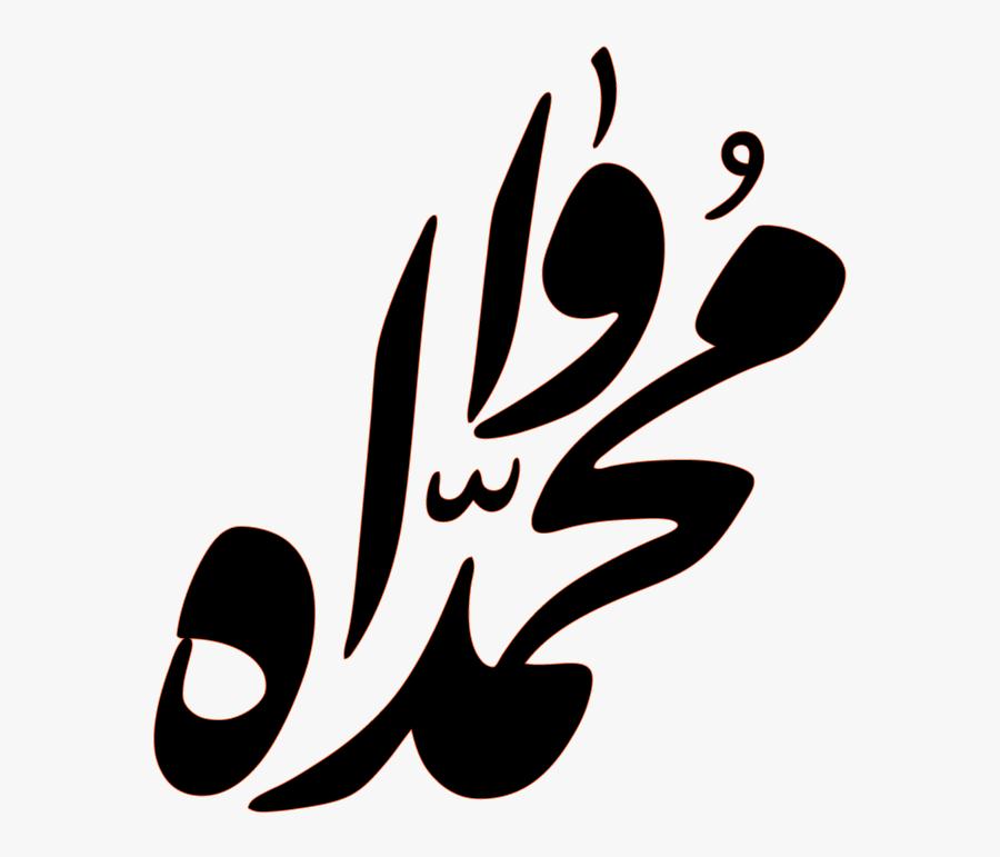 """Clip Art Qur""""an Islam Alhamdulillah Arabic Calligraphy - Arabic Alhamdulillah Calligraphy Png, Transparent Clipart"""