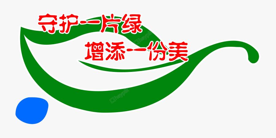 Environment Vector Art, Transparent Clipart