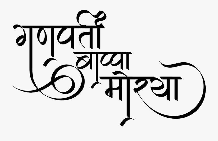 India Font - Ganpati Bappa Morya Text Png, Transparent Clipart