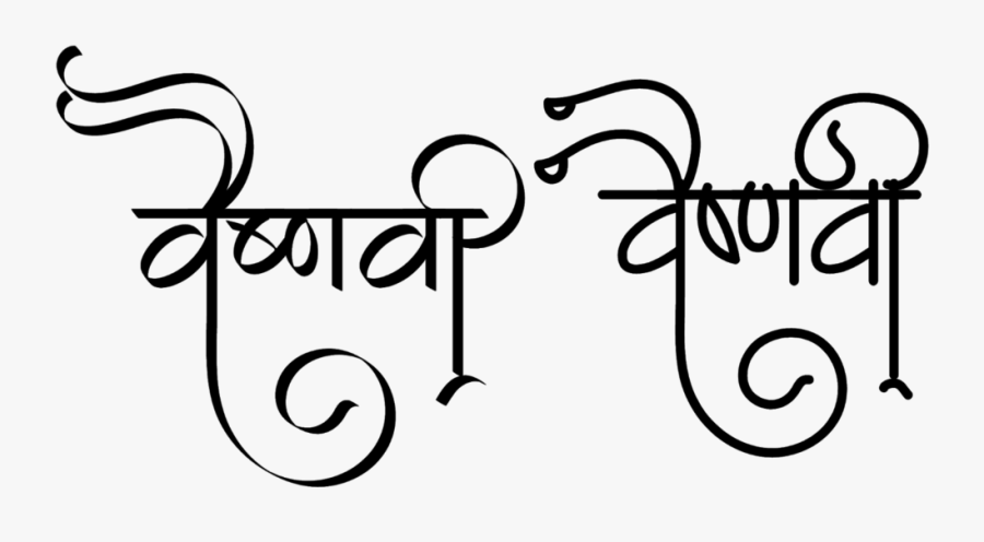 Har Har Mahadev Text Png, Transparent Clipart