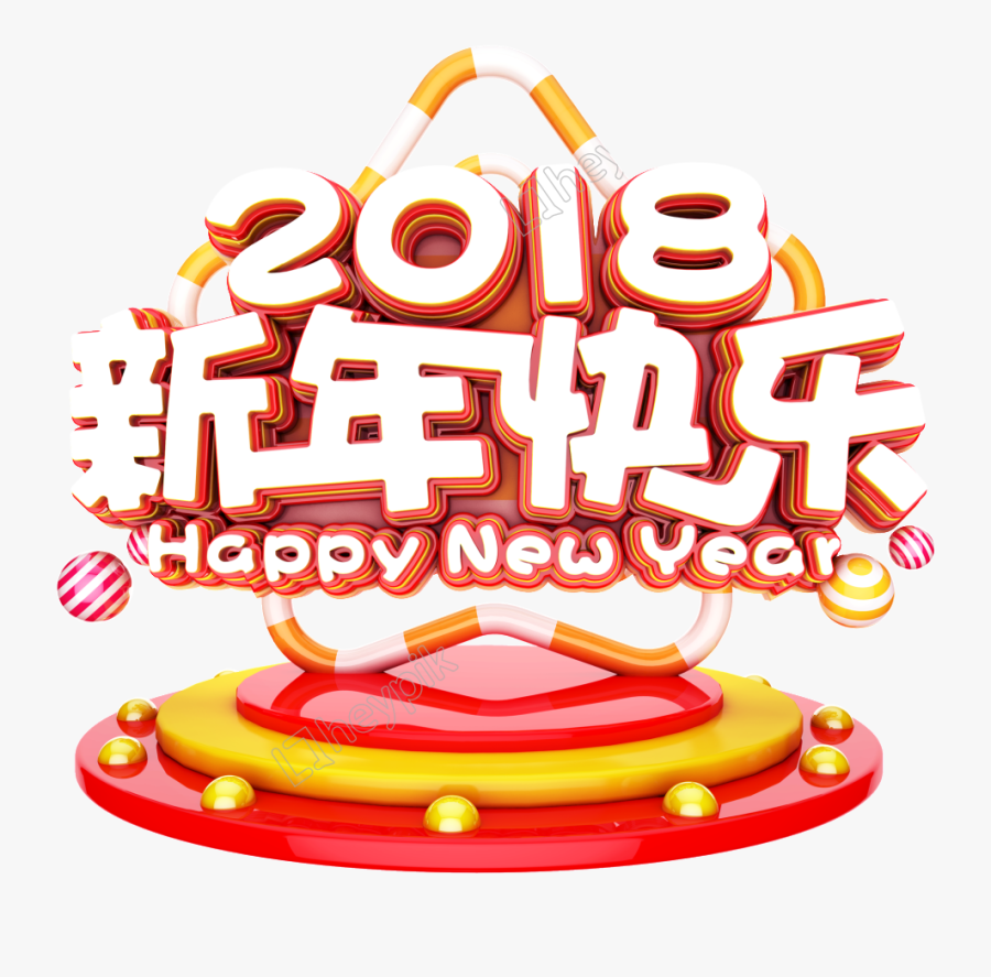 Typography Vector Happy New Year - New Year, Transparent Clipart