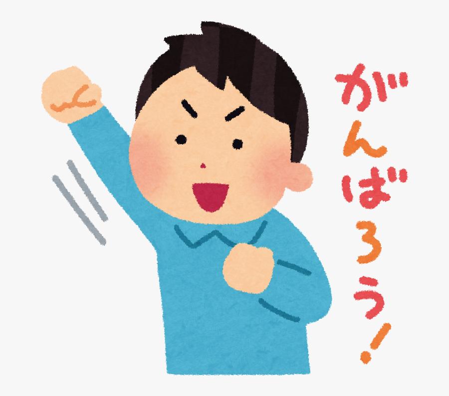 加油 日文, Transparent Clipart