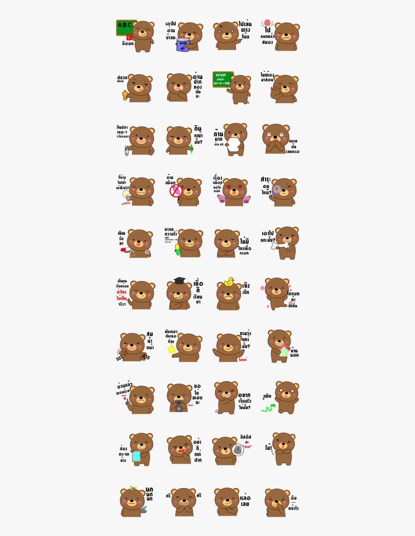 Cute Brown Bear Sticker - Line スタンプ 実写 たい 焼き, Transparent Clipart