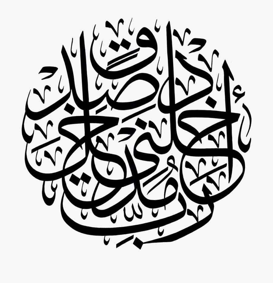 Transparent Background Al Quran Free Transparent