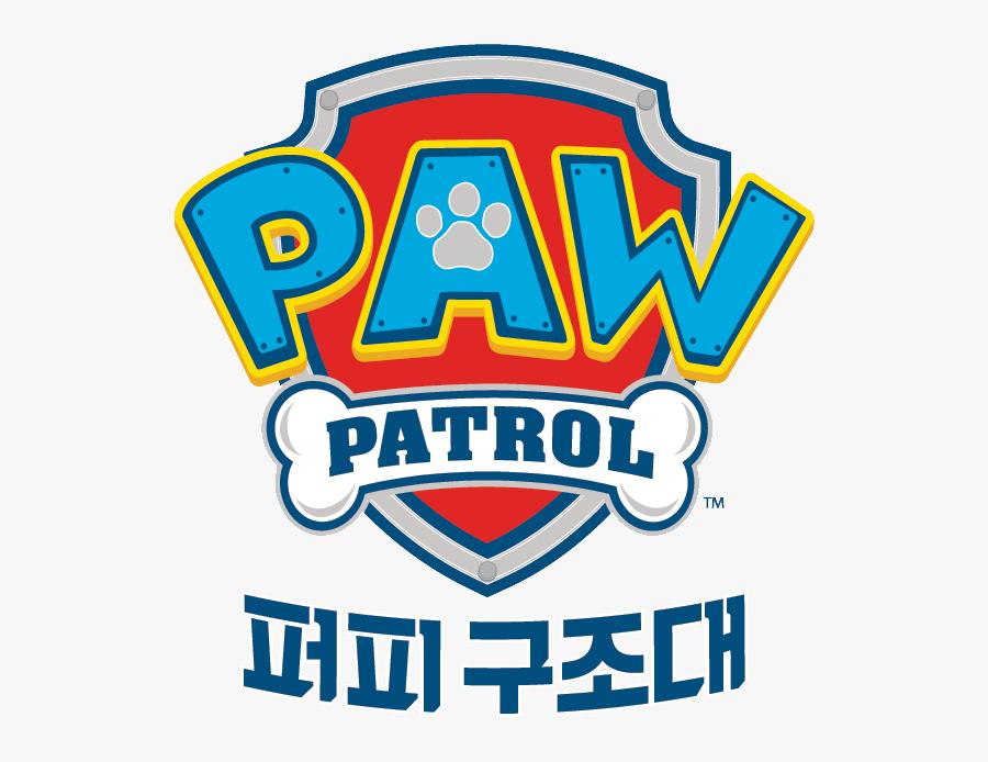 Image For Happy Birthday Spongebob My Blog - Paw Patrol Logo Png, Transparent Clipart