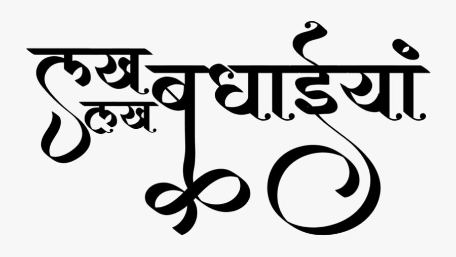 Hindu Wedding Clipart Png - Calligraphy, Transparent Clipart