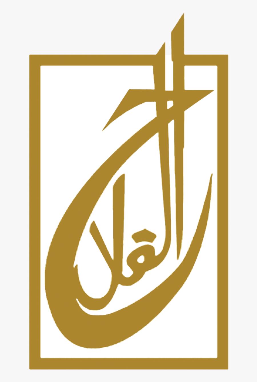 Masjid Al Falah Orchard - Al Falah, Transparent Clipart