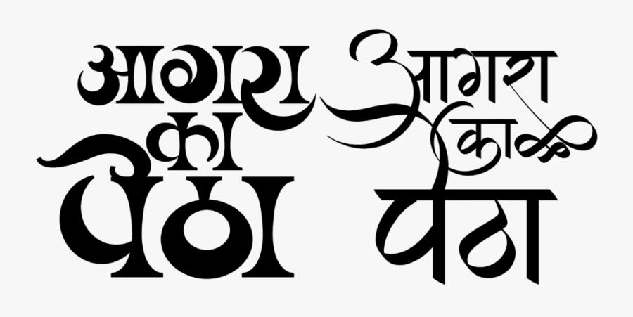Transparent Flex Clipart - Hindi Font Ka, Transparent Clipart