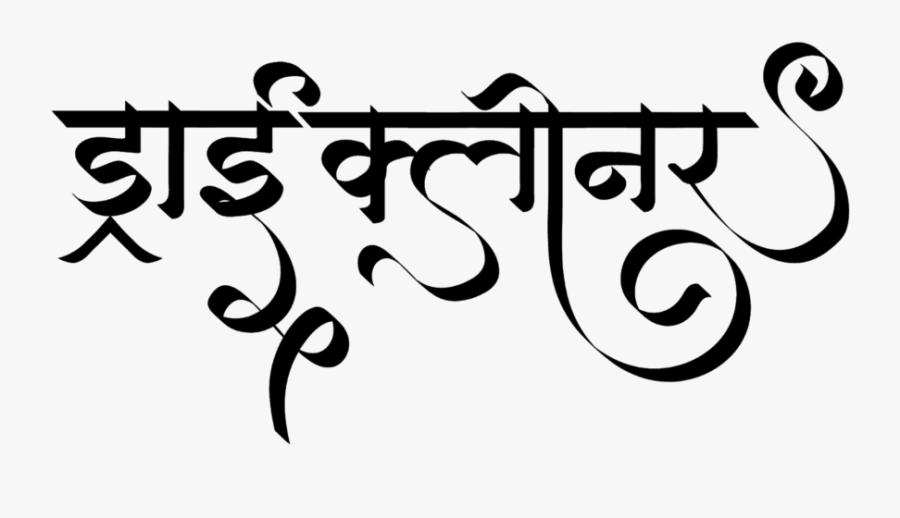 Laundry Logo - Calligraphy New Hindi Font, Transparent Clipart