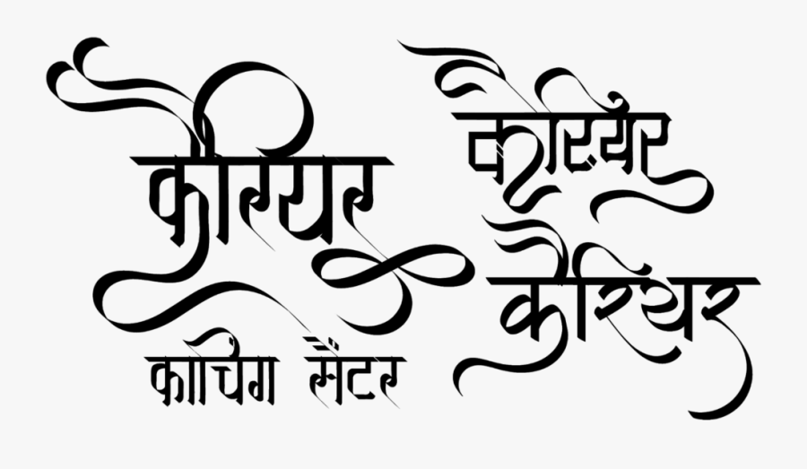 Printing Press In Hindi Clip Arts Png, Transparent Clipart