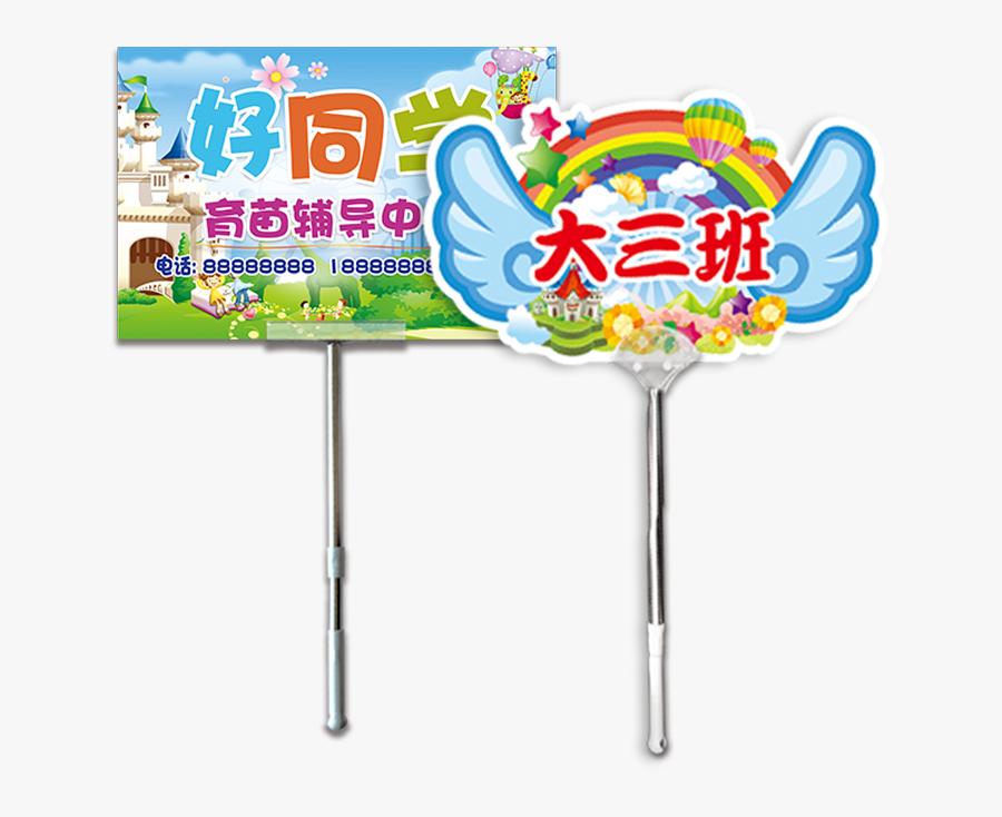 Student Games Placards Hand Refueling Class Brand Custom, Transparent Clipart