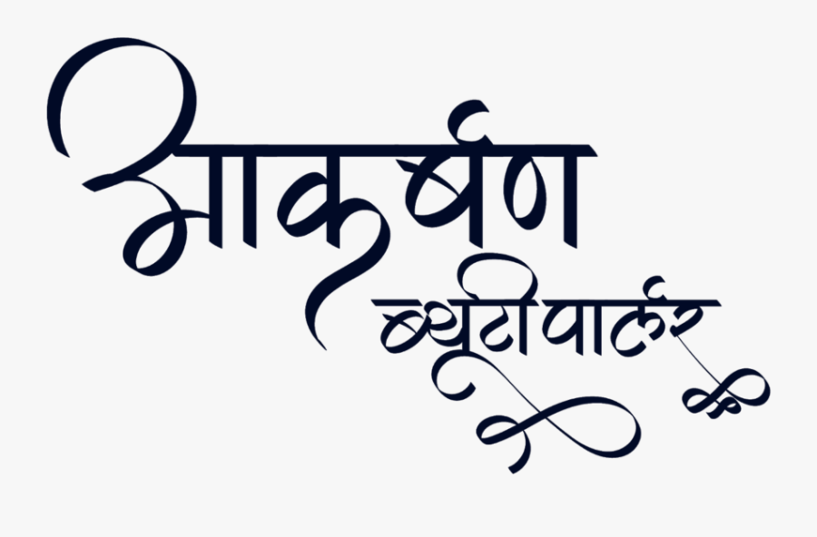 Akarshan Beauty Parlour Logo Beauty Parlour Logo In Hindi Free Transparent Clipart Clipartkey