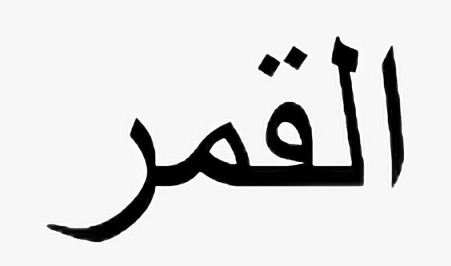 Arabic - Calligraphy, Transparent Clipart