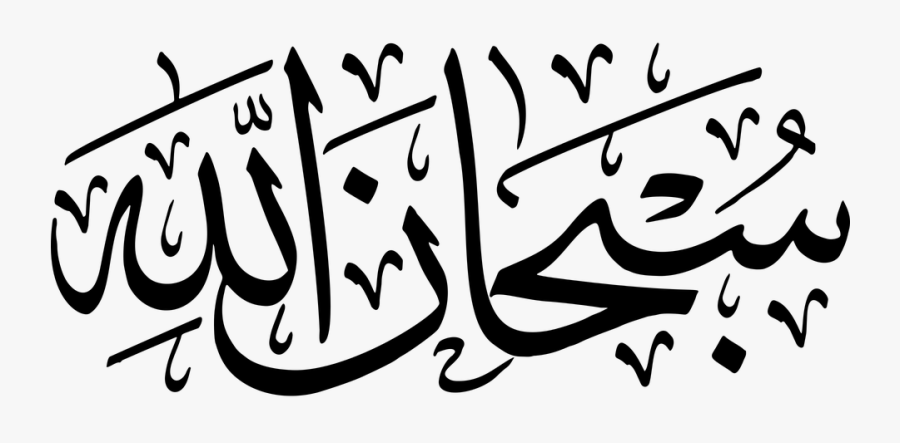 Subhan Allah In Arabic Text Clipart Png Download Subhanallah Png Free Transparent Clipart Clipartkey