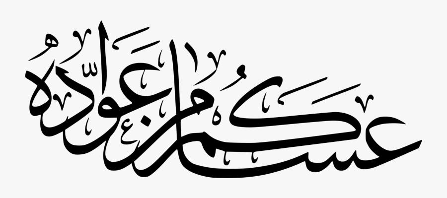 Eid Mubarak Eid Al Fitr Ramadan Eid Al Adha Arabic - Eid Mubarak Arabic Png, Transparent Clipart