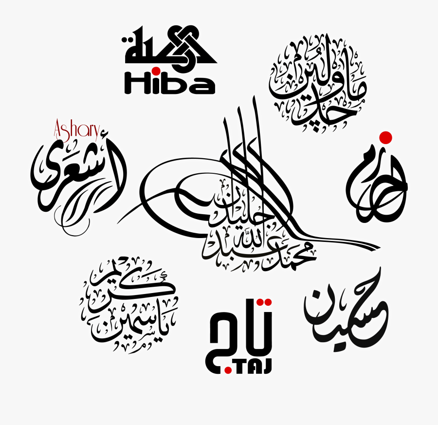 Clip Art Online Courses Names - Arabic Calligraphy Generator, Transparent Clipart